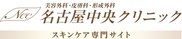 美容皮膚科・ケミカルピーリング・水光注射の名古屋中央クリニック スキンケア専門サイト