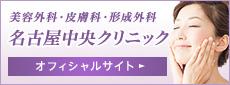 美容外科・皮膚科・形成外科 名古屋中央クリニック オフィシャルサイト